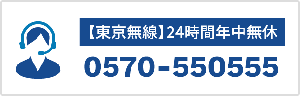 【東京無線】24時間年中無休0570-550555