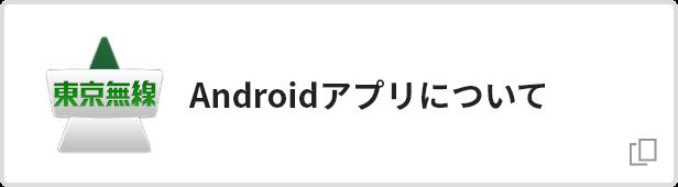 Androidアプリについて