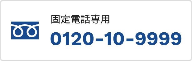 固定電話専用0120-10-9999