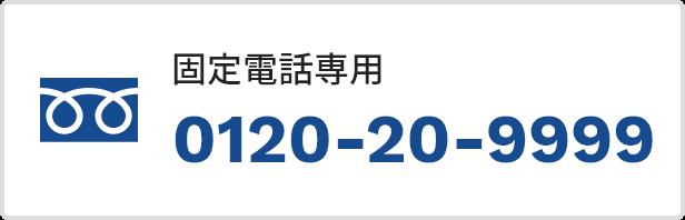 固定電話専用0120-20-9999
