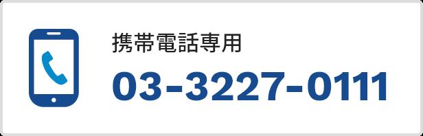携帯電話専用03-3227-0111