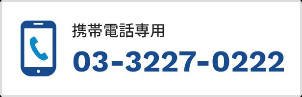 携帯電話専用03-3227-0222