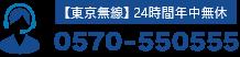 【東京無線】24時間年中無休 0570-550555