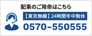 配車のご用命はこちら【東京無線】24時間年中無休 0570-550555
